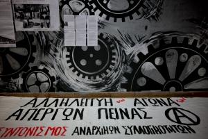 Το πανό του Συντονισμού για την πορεία στην Άνω πόλη | 27 Μαρτίου, Θεσσαλονίκη