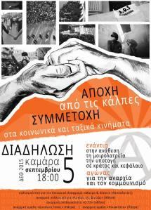 Πορεία ΔΕΘ | Μαύρο και Κόκκινο, Δυσήνιος Ίππος, Dinamitera, Κύκλος Της Φωτιάς και ο.72 | Σεπτέμβριος 2015, Θεσσαλονίκη